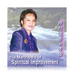 01763_V0608 The Methods of Spiritual Improvement
