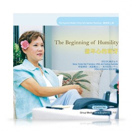 01935 The Beginning of Humility