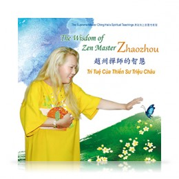02145 The Wisdom of Zen Master Zhaozhou