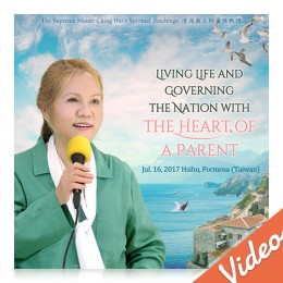 Video-1118 Living Life and Governing the Nation with the Heart of a Parent