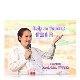 Video-0444(1.2) Rely on Yourself