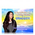 Video-0571 The True Manifestation of a Living Master