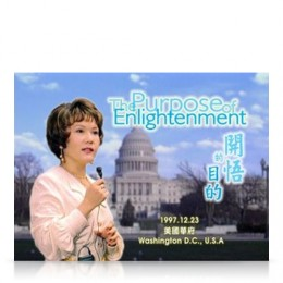 Video-0605 The Purpose of Enlightenment
