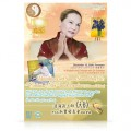 "Video-0851 Videoconference with Supreme Master Ching Hai: ""Celestial Art"" Book Premiere"