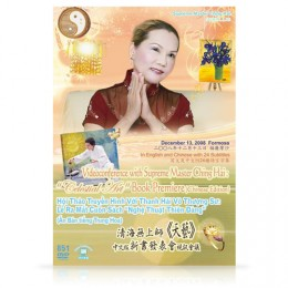 "Video-0851 Videoconference with Supreme Master Ching Hai: ""Celestial Art"" Book Premiere (Chinese Edition)"